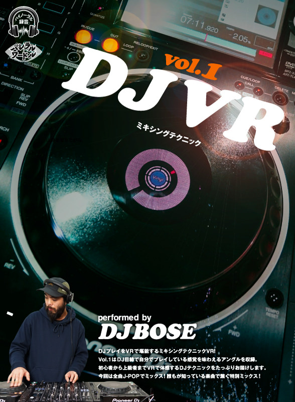 DJ VR ミキシングテクニック vol.1
