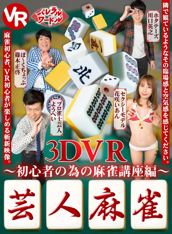 最前列よりさらに前!近すぎる芸人 vol.13