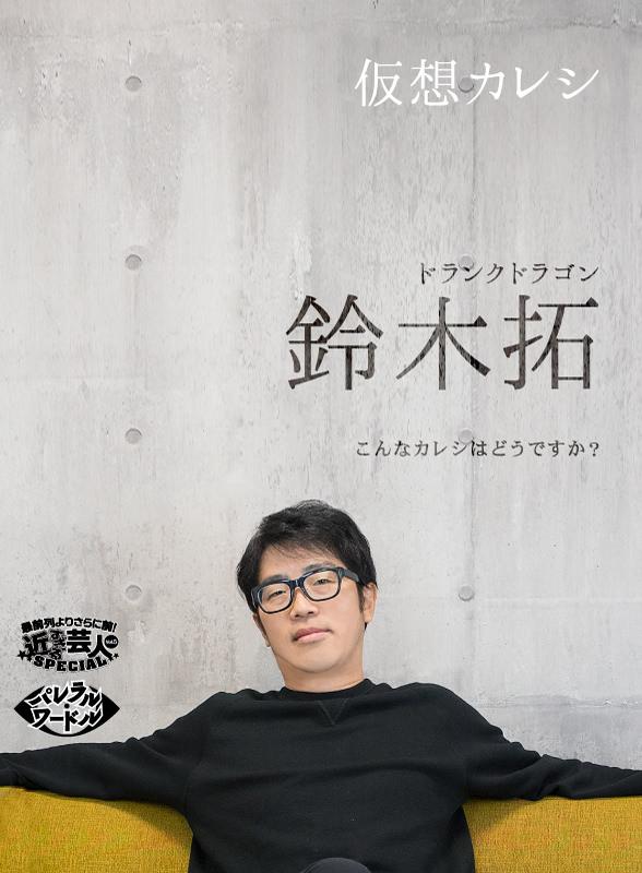 最前列よりさらに前!近すぎる芸人スペシャル vol.5 仮想カレシ 鈴木拓・高橋里彩子